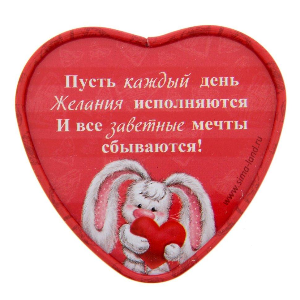 Пожелания на сердечках ко дню рождения